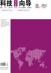 科技致富向导 半月刊 2012年04期(电子杂志)(仅适用PC阅读)