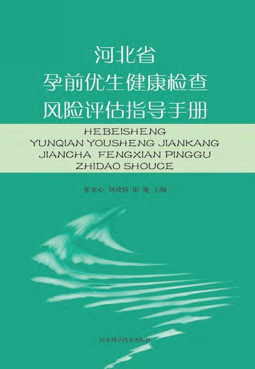 河北省孕前优生健康检查风险评估指导手册