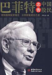巴菲特忠告中国股民(试读本)