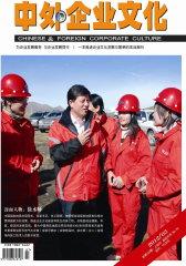 中外企业文化 月刊 2012年03期(电子杂志)(仅适用PC阅读)