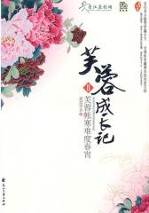 芙蓉成长记之芙蓉帐寒难度春宵(试读本)