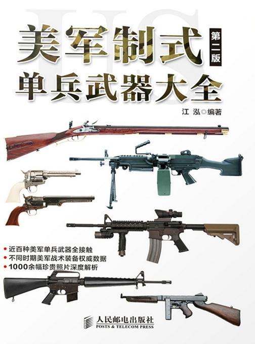 美军制式单兵武器大全(第二版)