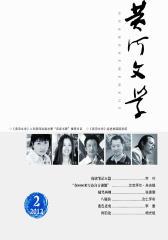 黄河文学 月刊 2012年02期(电子杂志)(仅适用PC阅读)