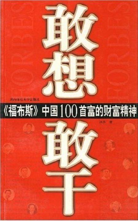 敢想敢干--《福布斯》中国100首富的财富精神