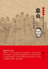 忠贞:吕惠生烈士传