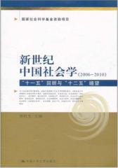 """新世纪中国社会学——""""十五""""回顾与""""十一五""""瞻望"""