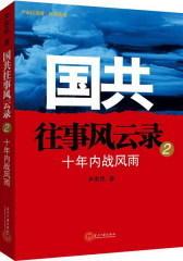 国共往事风云录:(二)十年内战风雨(试读本)