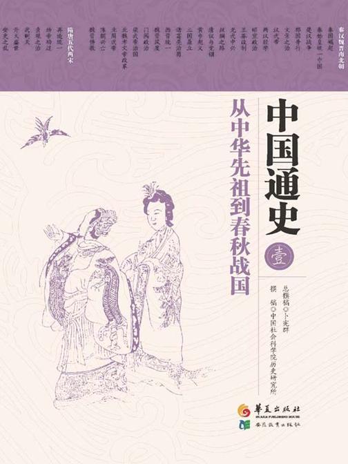 中国通史 第一卷 从中华先祖到春秋战国