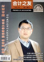 会计之友 旬刊 2012年08期(电子杂志)(仅适用PC阅读)