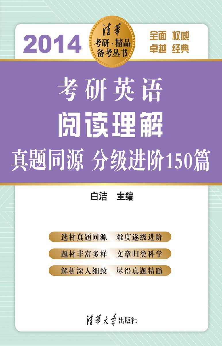考研英语阅读理解·真题同源分级进阶150篇(2014)(仅适用PC阅读)