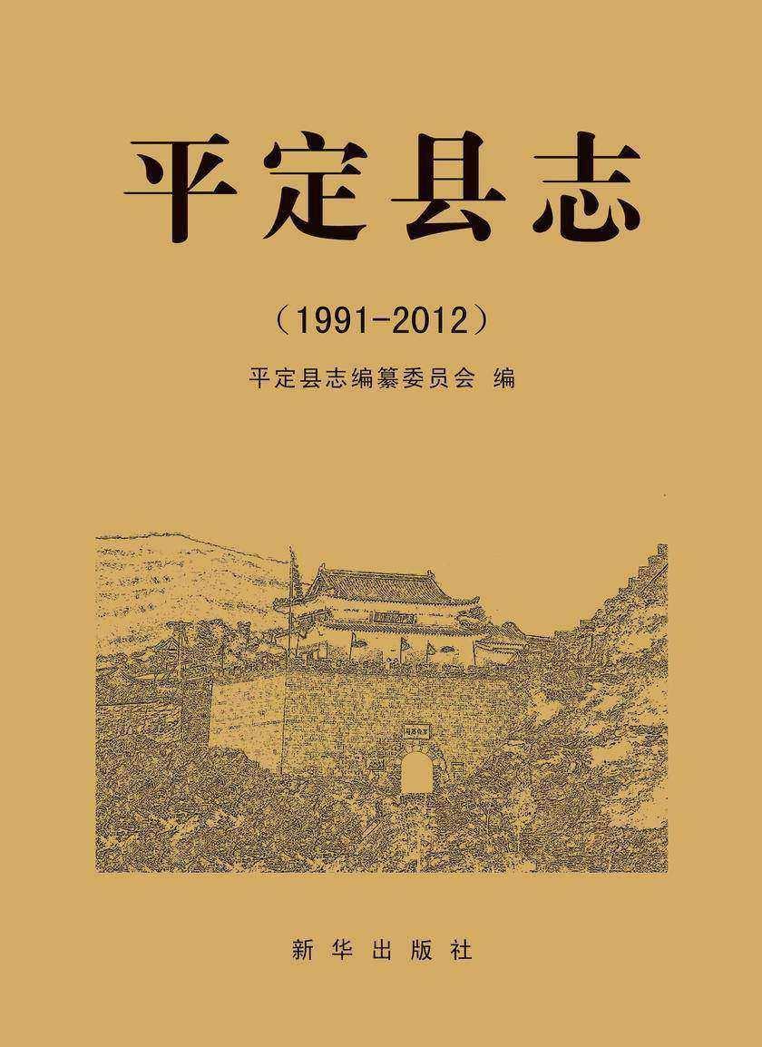 平定县志·1991-2012