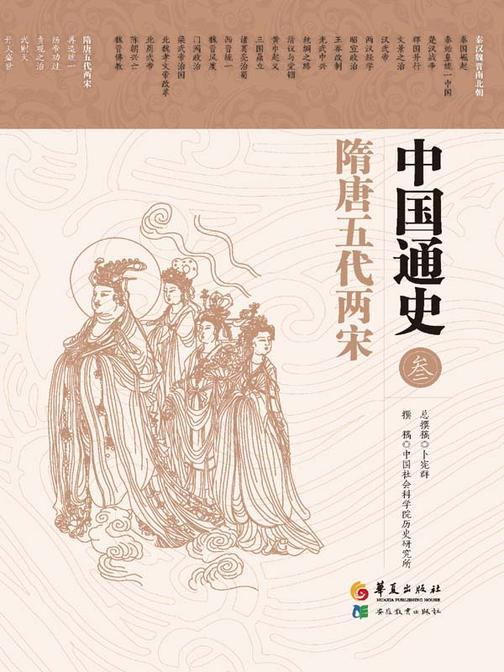 中国通史 第三卷 隋唐五代两宋