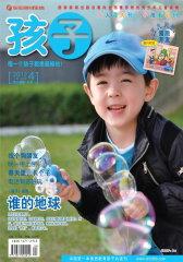 孩子 月刊 2012年04期(电子杂志)(仅适用PC阅读)