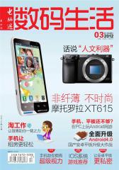 电脑迷 半月刊 2012年05期(电子杂志)(仅适用PC阅读)
