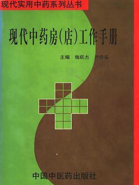 现代药房(店)工作手册