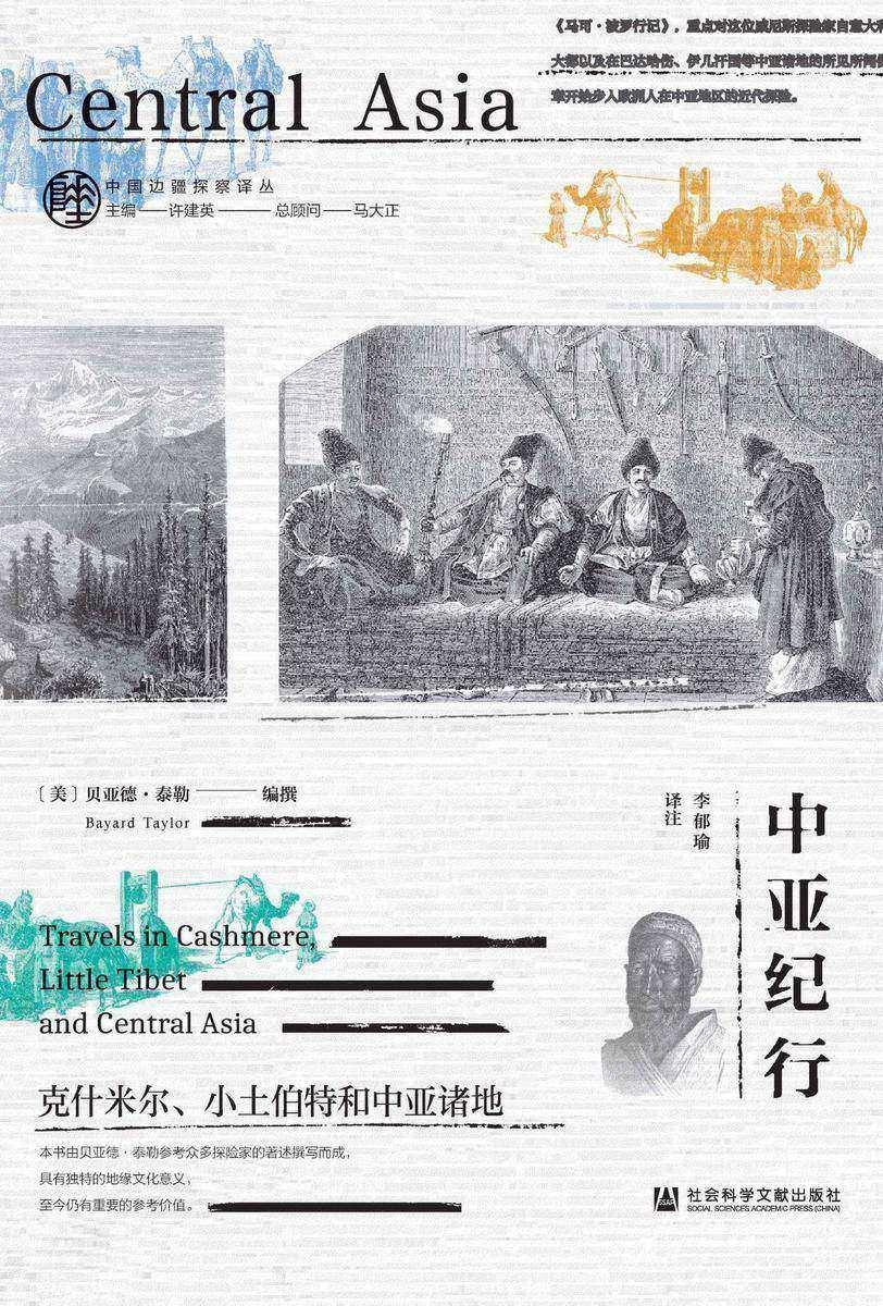 中亚纪行:克什米尔、小土伯特和中亚诸地(中国边疆探察译丛)