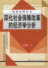 深化社会保障改革的经济学分析(仅适用PC阅读)