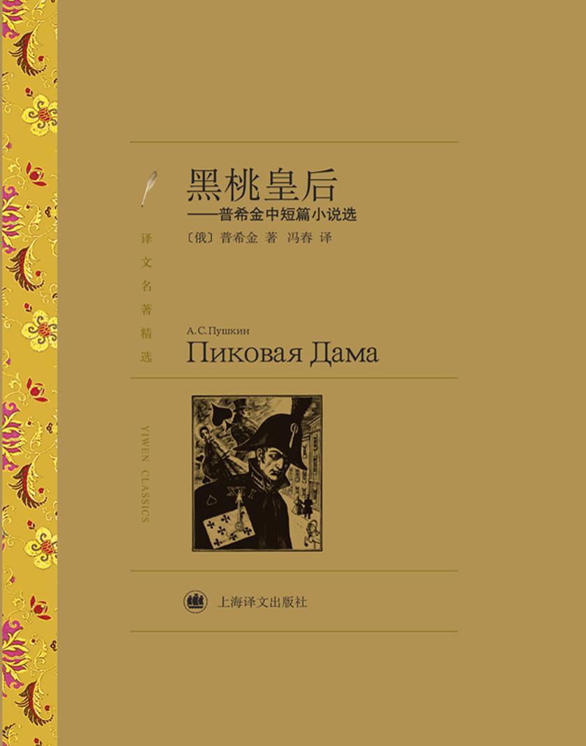 黑桃皇后——普希金中短篇小说选