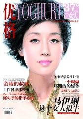 优格 月刊 2012年02期(电子杂志)(仅适用PC阅读)