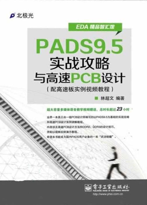 PADS9.5实战攻略与高速PCB设计(不含光盘内容)