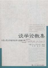 谈学论教集:中国人民大学教学改革与发展文萃(仅适用PC阅读)
