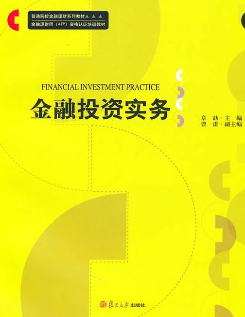 金融投资实务