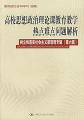 树立和落实社会主义荣辱观专辑(第六辑)