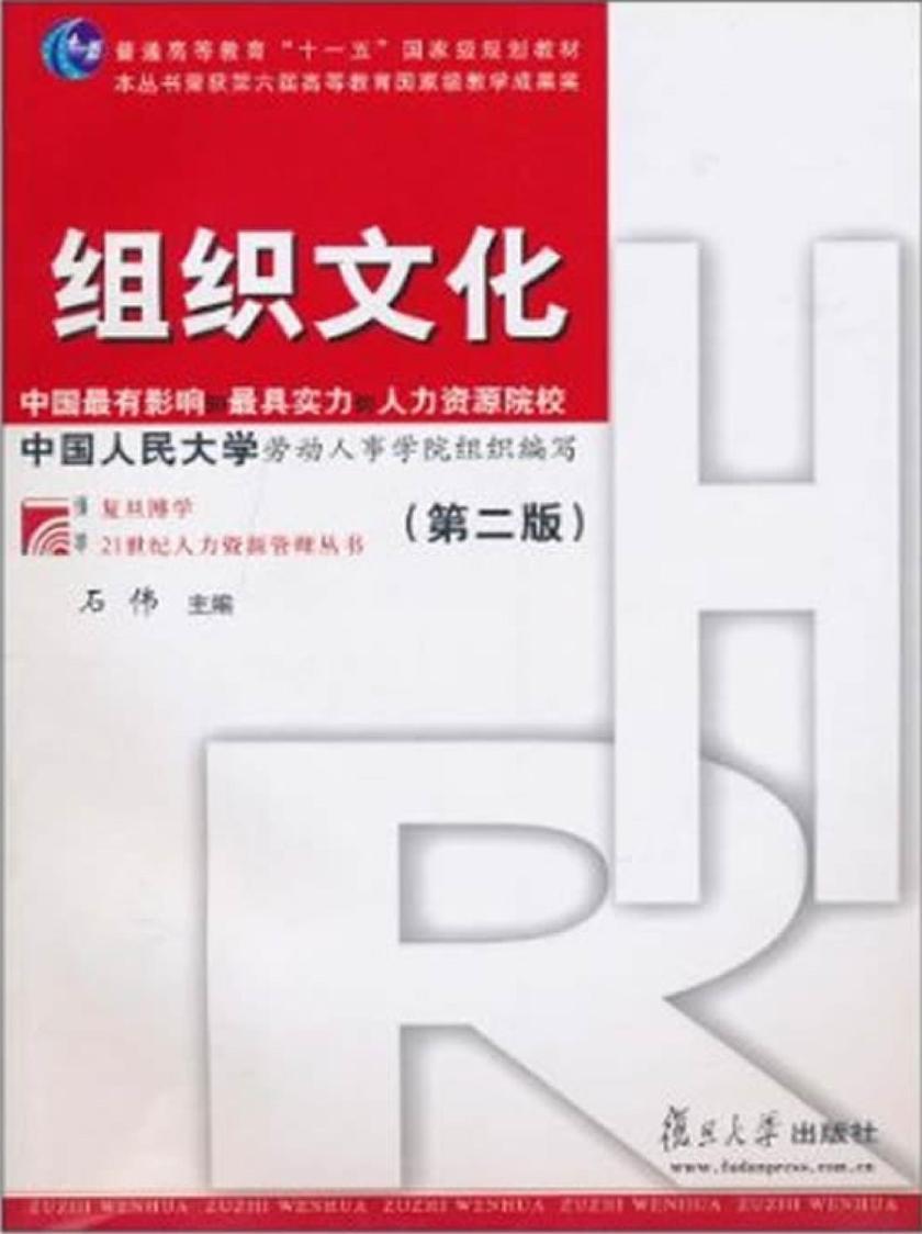 组织文化(第二版)(仅适用PC阅读)