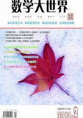 数学大世界·教师适用 月刊 2012年02期(电子杂志)(仅适用PC阅读)