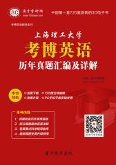 上海理工大学考博英语历年真题汇编及详解