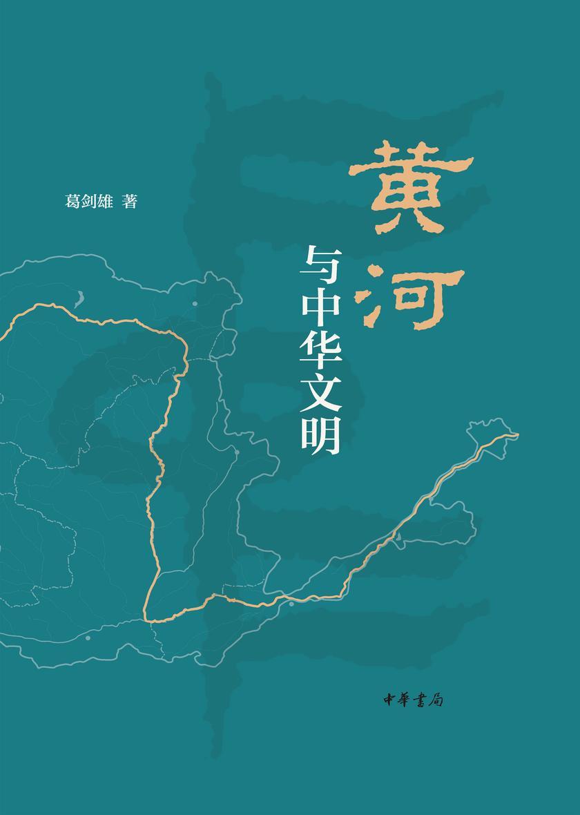 黄河与中华文明(精)