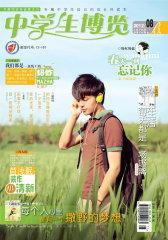 中学生博览·综合版 半月刊 2012年08期(电子杂志)(仅适用PC阅读)