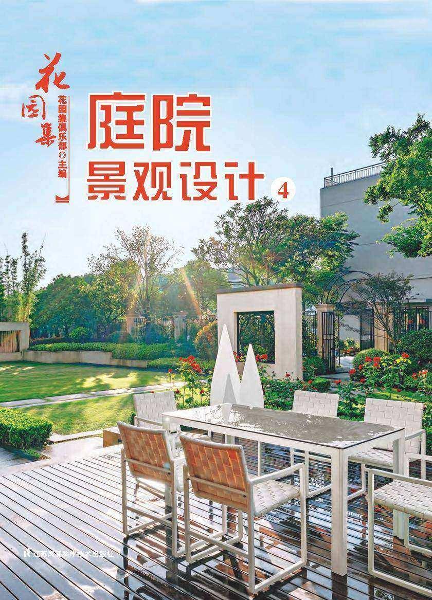 花园集 庭院景观设计4