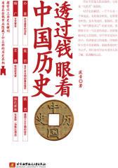透过钱眼看中国历史