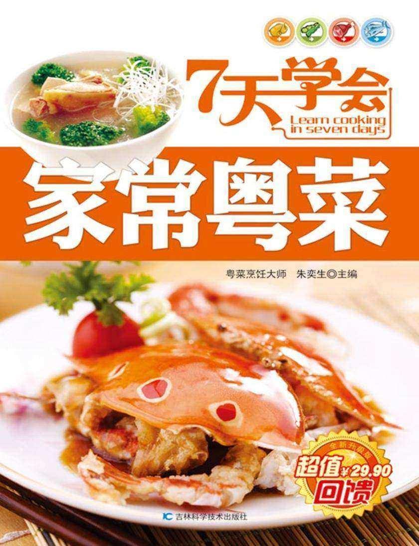 7天学会家常粤菜