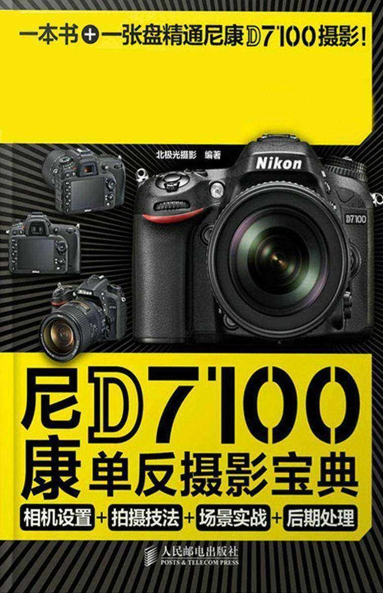 尼康D7100单反摄影宝典 相机设置+拍摄技法+场景实战+后期处理