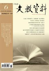 文教资料 旬刊 2012年06期(电子杂志)(仅适用PC阅读)