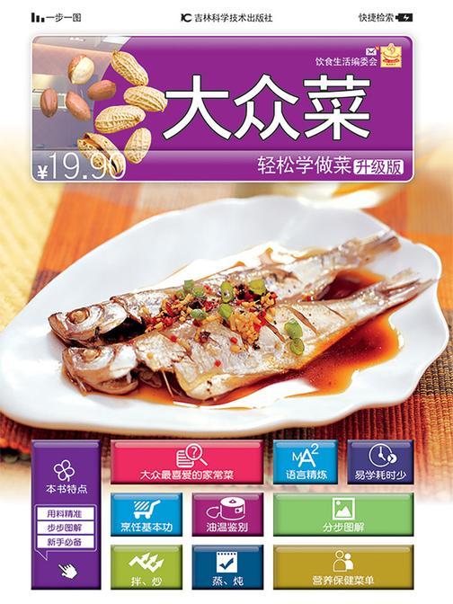 轻松学做菜(升级版):大众菜