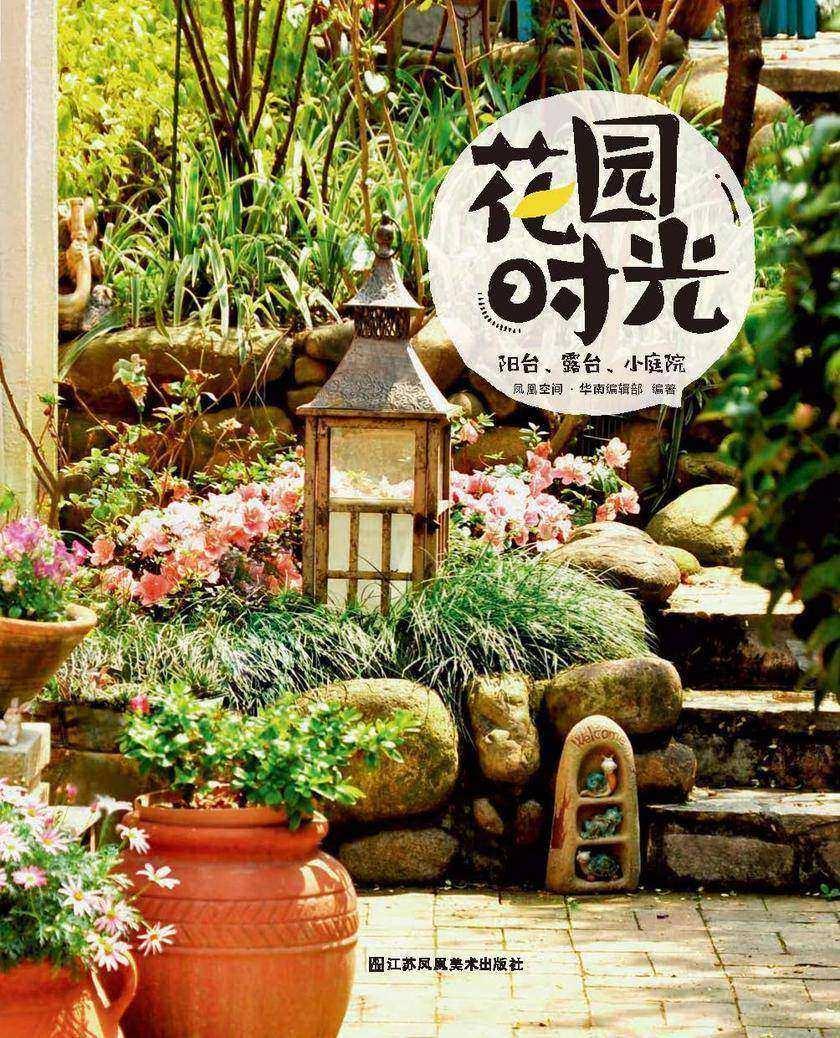 花园时光:阳台、露台、小庭院