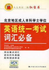 北京地区成人本科学士学位英语统一考试词汇必备(仅适用PC阅读)