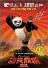 功夫熊猫 粤语版(影视)