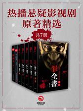热播悬疑影视剧原著精选:共11册