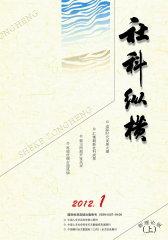社科纵横 季刊 2012年01期(电子杂志)(仅适用PC阅读)