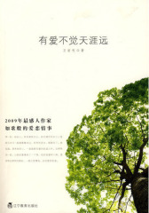 有爱不觉天涯远(2009年 感人作家如歌般的爱恋情事)(试读本)