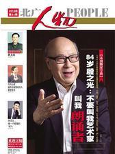 北广人物2018第22期(电子杂志)