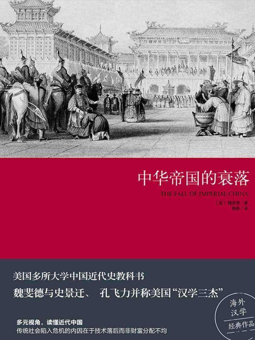 中华帝国的衰落