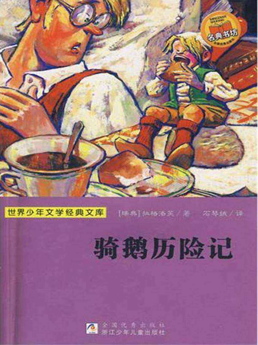 世界少年文学经典文库:骑鹅历险记