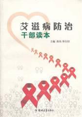 艾滋病防治干部读本