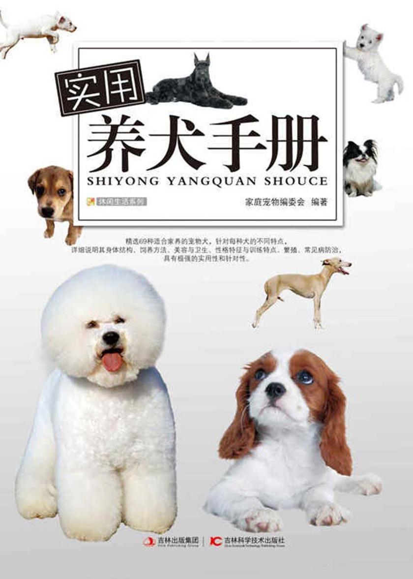 实用养犬手册