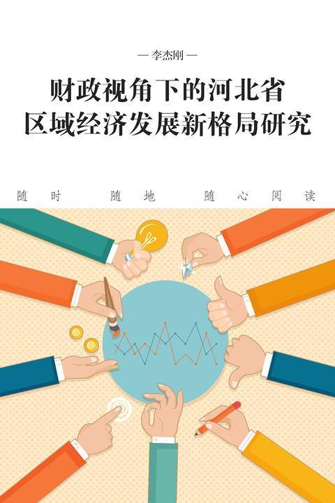 财政视角下的河北省区域经济发展新格局研究